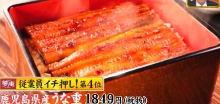 ジョブチューン 夢庵の人気メニューランキングベスト10 第4位 鹿児島県うな重