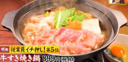 ジョブチューン 夢庵の人気メニューランキングベスト10 第5位 牛すき焼き鍋