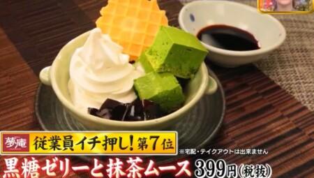 ジョブチューン 夢庵の人気メニューランキングベスト10 第7位 黒糖ゼリーと抹茶ムース