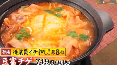 ジョブチューン 夢庵の人気メニューランキングベスト10 第8位 豆富チゲ