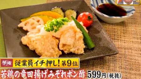 ジョブチューン 夢庵の人気メニューランキングベスト10 第9位 若鶏の竜田揚げ