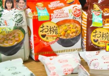 林修のニッポンドリル 日清食品インスタントラーメン売上ランキングベスト10は?第7位お椀で食べるシリーズ