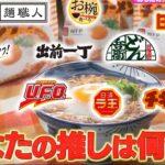 林修のニッポンドリル 日清食品インスタントラーメン売上ランキングベスト10は?