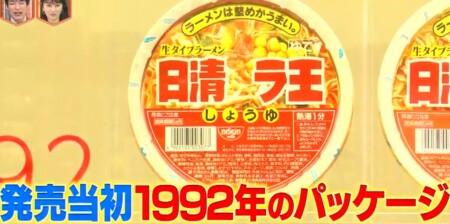 林修のニッポンドリル 日清食品インスタントラーメン売上ランキングベスト5は?第4位日清ラ王 発売当時パッケージ