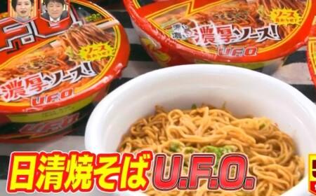 林修のニッポンドリル 日清食品インスタントラーメン売上ランキングベスト5は?第5位日清焼きそばUFO