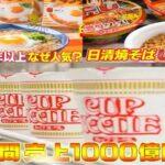 林修のニッポンドリル 日清食品インスタントラーメン アレンジレシピランキング全23種類