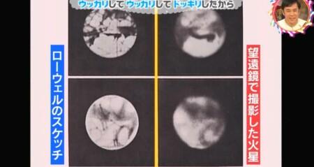 火星人がクラゲやタコ型のイメージになった理由?なぜその姿に?チコちゃんに叱られる ローウェルのスケッチ比較