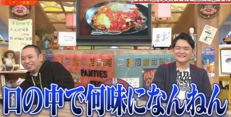 相席食堂ゴールデンSP M-1ファイナリスト10組からロケ王者になったのは?第8位東京ホテイソン インディアントマト焼きそば