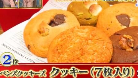 第1回タナバースイーツ ぼる塾田辺が選ぶ差し入れスイーツランキングベスト4 第2位ベンズクッキーズ