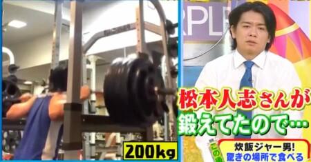野田クリスタルの筋肉を作る筋トレメニューはコレ。スクワットはバーベル200kg