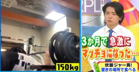 野田クリスタルの筋肉を作る筋トレメニューはコレ。ベンチプレスは150kg