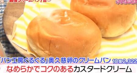 かりそめ天国 オカリナがマツコに紹介したクリームパンランキング パン工房ぐるぐる 奥久慈卵