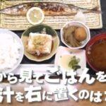 ご飯と味噌汁の置き方はなぜ左からご飯→味噌汁と並べる?関西は?チコちゃんに叱られる