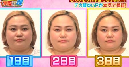それって実際どうなの課 顔のむくみを取る方法を試しまくったら即効小顔矯正できる?検証結果