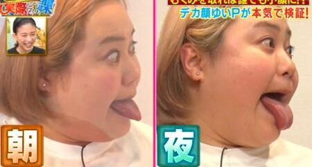 それって実際どうなの課 顔のむくみを取る方法を試しまくったら即効小顔矯正できる?舌が伸びる変化