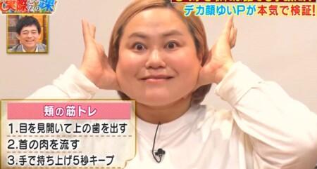 それって実際どうなの課 顔のむくみを取る方法を試しまくったら即効小顔矯正できる?頬の筋トレ