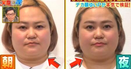 それって実際どうなの課 顔のむくみを取る方法を試しまくったら即効小顔矯正できる?1日目朝晩の変化