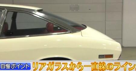 アメトーク旧車芸人 ロッチ中岡の愛車 いすゞ117クーペのリアガラス