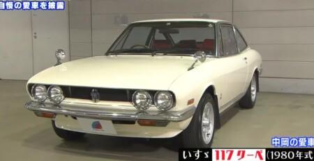 アメトーク旧車芸人 ロッチ中岡の愛車 いすゞ117クーペ