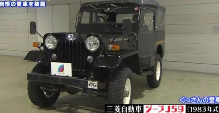 アメトーク旧車芸人 山口智充の愛車 三菱ジープJ59