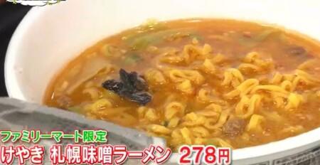 ザワつく金曜日 第4回全国ご当地カップ麺No.1決定戦 北海道 けやき札幌味噌ラーメン