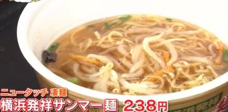 ザワつく金曜日 第4回全国ご当地カップ麺No.1決定戦 神奈川 サンマー麺