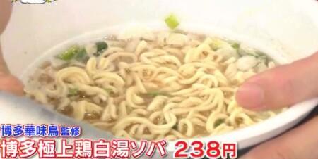 ザワつく金曜日 第4回全国ご当地カップ麺No.1決定戦 福岡 鶏白湯ソバ