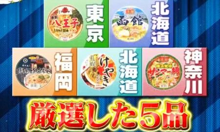 ザワつく金曜日 第4回全国ご当地カップ麺No.1決定戦 紹介された5商品