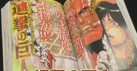 ジロジロ有吉 「進撃の巨人」編集者 川窪慎太郎が語った伝説のアオリ16文字の意味