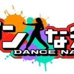 ダンスな会 プロが選んだスゴいダンスベスト40で紹介された全リストは?ジャニーズ特集も