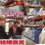 フジ永島優美アナはジャンクスポーツで結婚宣言済み?浜ちゃんにミキサーを買ってもらっていた