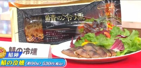 ホンマでっか 黒木華のお取り寄せグルメ個人的ランキングベスト3は?鯖の冷燻