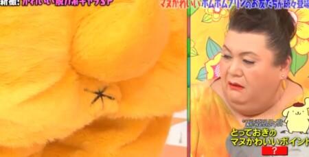 マツコの知らない世界 紹介されたサンリオキャラクター一覧 ポムポムプリンのお尻