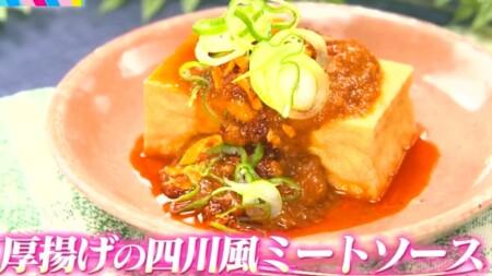 ラヴィット 山田宏巳シェフの厚揚げの四川風ミートソースのレシピ
