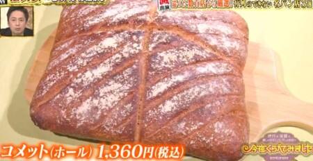 今夜くらべてみました 花澤香菜的春のパン祭りで草野華余子と巡った隠れ家パン屋 ブーランジュリーコメット コメットホール