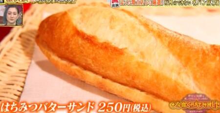 今夜くらべてみました 花澤香菜的春のパン祭りで草野華余子と巡った隠れ家パン屋 ラ・バゲット はちみつバターサンド