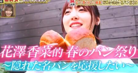 今夜くらべてみました 花澤香菜的春のパン祭り企画 オープニング