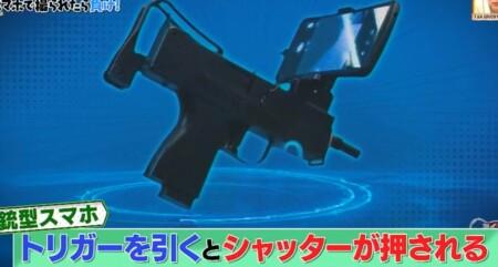 冒険少年 カメラアタック 特注の銃型スマホ