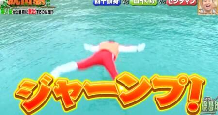 冒険少年 脱出島 セシタマン(天竺鼠・瀬下)の良い子は絶対にマネしちゃダメなシーン オープニングジャンプ