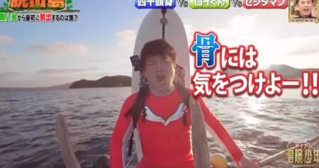 冒険少年 脱出島 セシタマン(天竺鼠・瀬下)の良い子は絶対にマネしちゃダメなシーン 魚の骨