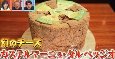 博士ちゃん チーズフルコースの簡単レシピ集は?幻のチーズ カステルマーニョ・ダルペッジオ