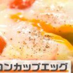 家事ヤロウ 簡単朝食レシピ おしゃれベーコンカップエッグの作り方