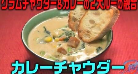 家事ヤロウ 簡単朝食レシピ カレーチャウダーの作り方