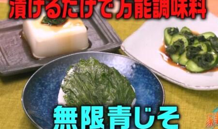 家事ヤロウ 簡単朝食レシピ 万能調味料になる無限青じその作り方