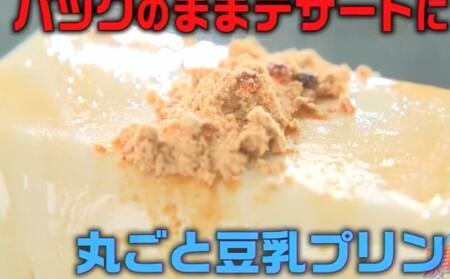家事ヤロウ 簡単朝食レシピ 丸ごと豆乳プリンの作り方