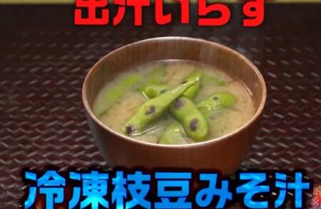 家事ヤロウ 簡単朝食レシピ 出汁いらず冷凍枝豆味噌汁の作り方