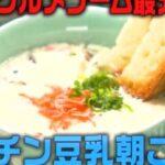 家事ヤロウ 簡単朝食レシピ 台湾グルメ・鹹豆漿(シェントゥジャン)の作り方