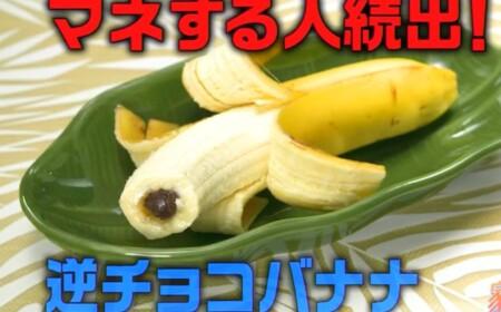 家事ヤロウ 簡単朝食レシピ 逆チョコバナナの作り方