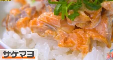 家事ヤロウ 簡単朝食レシピ 3分で完成するご飯のお供「サケマヨ」の作り方