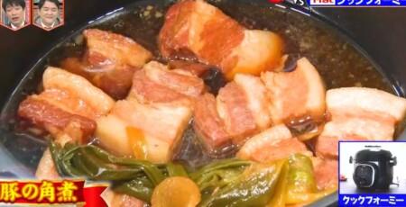 林修のニッポンドリル 最新型キッチン家電比較 クックフォーミー 豚の角煮